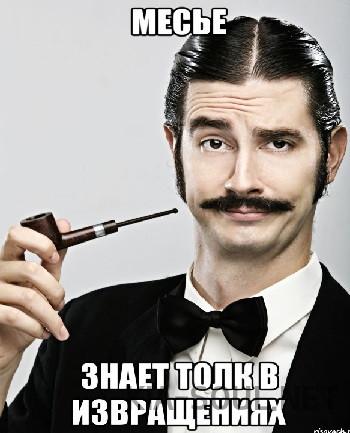mese-znaet-tolk-v-izvracsheniyah_32712804_orig_.jpeg