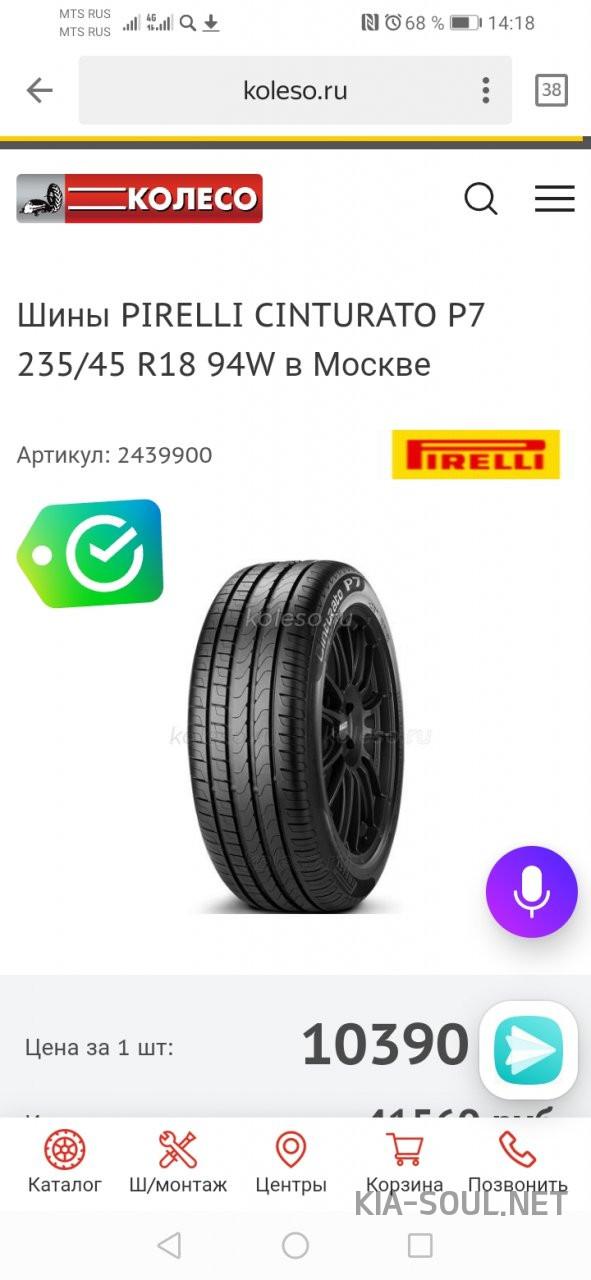Screenshot_20210314_141827_ru.yandex.searchplugin.jpg
